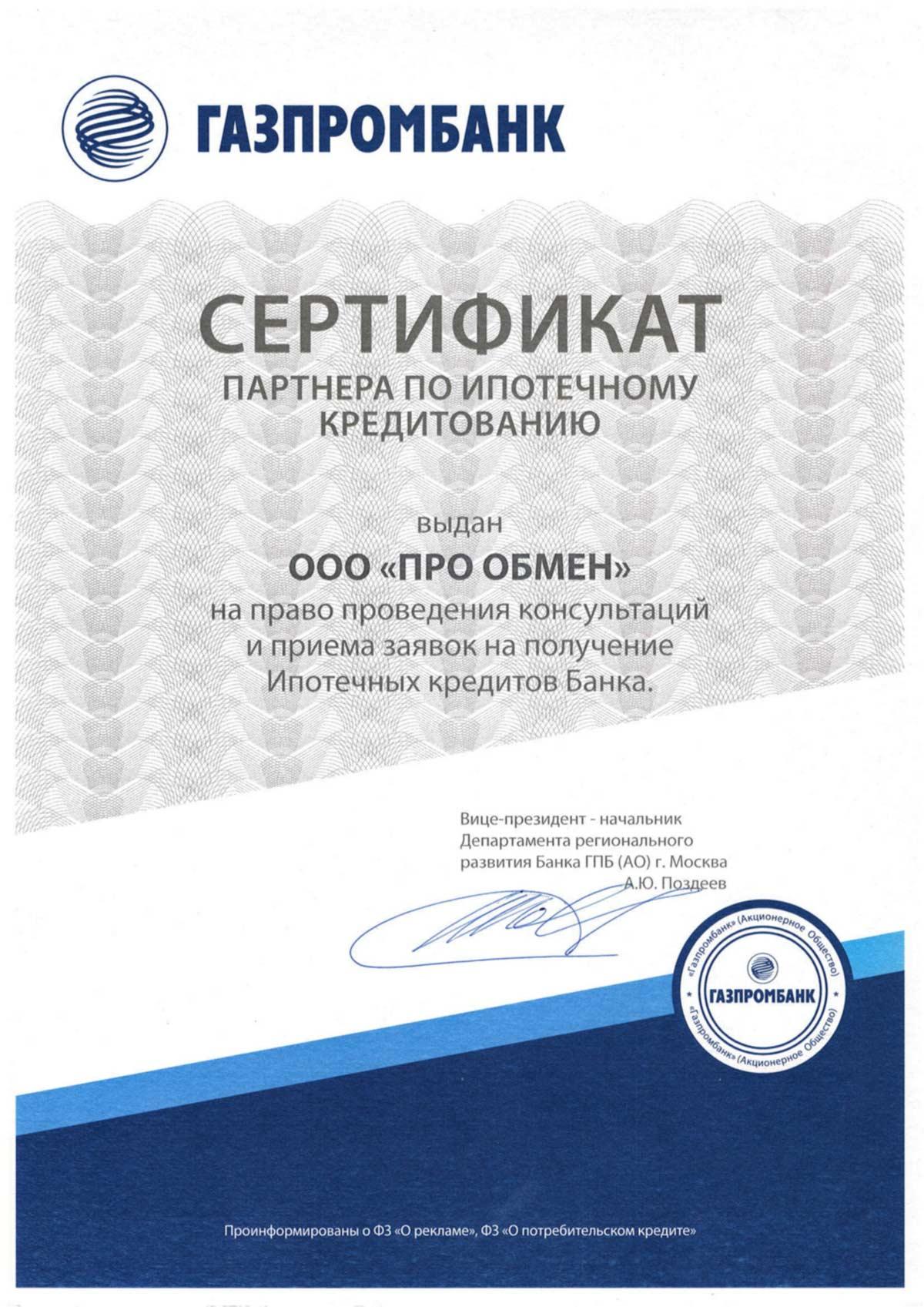 «PRO ОБМЕН» - сертификат партнера по ипотечному кредитованию «Газпромбанк»