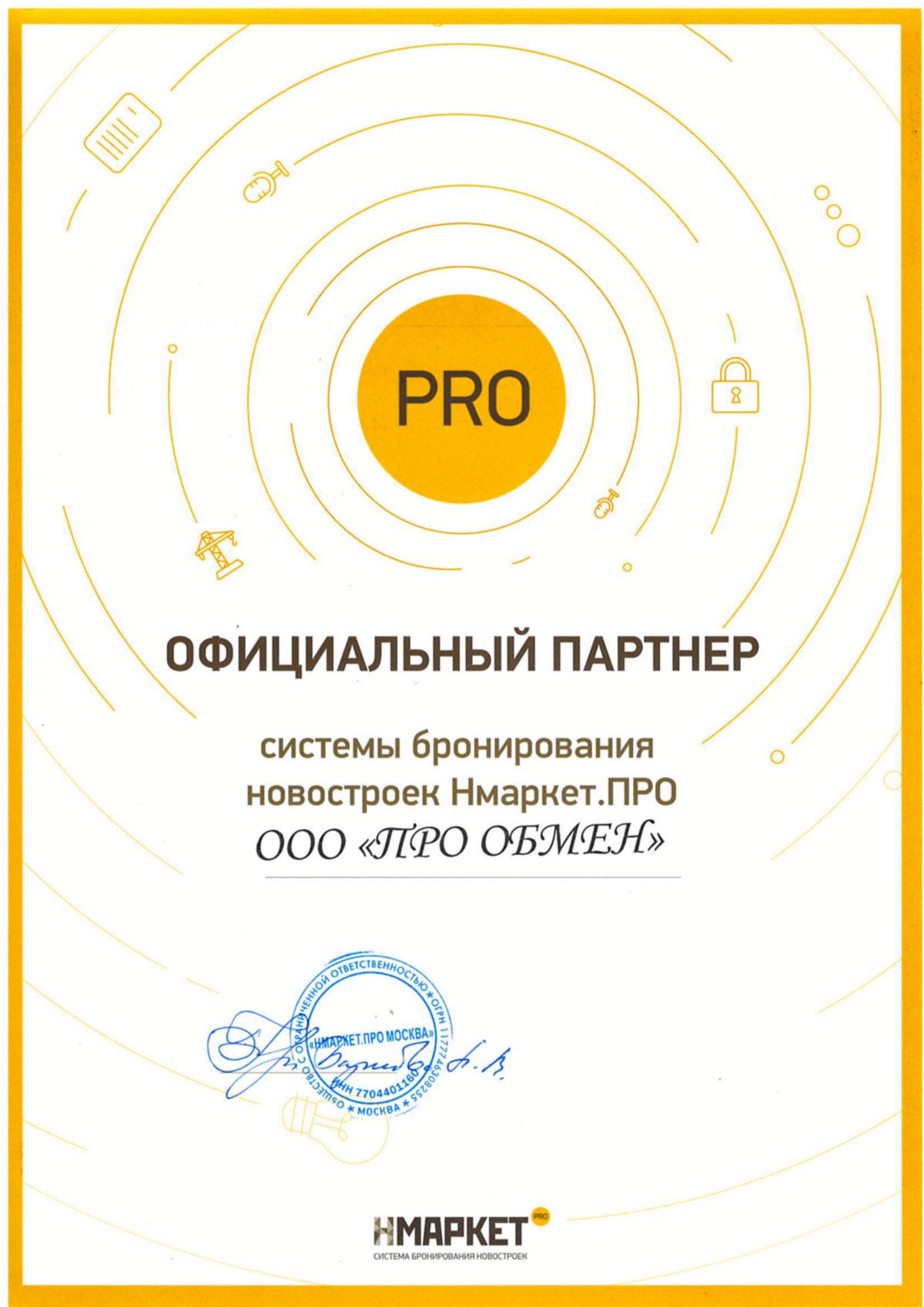 «PRO ОБМЕН» - официальный партнер системы бронирования новостроек «Нмаркет.ПРО»