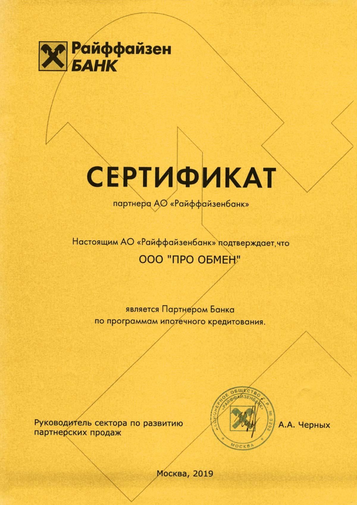 «PRO ОБМЕН» - сертификат партнера по ипотечному кредитованию АО «Райффайзенбанк»