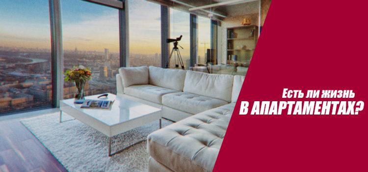 Заменят ли апартаменты обычные квартиры?