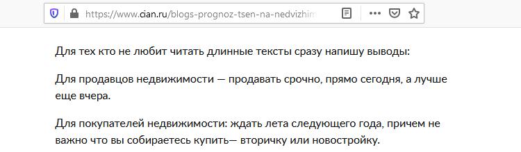 "Рекомендации от портала ""ЦИАН"""
