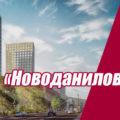 ЖК «Новоданиловская, 8»: цены, отзывы, инфраструктура и мнение эксперта