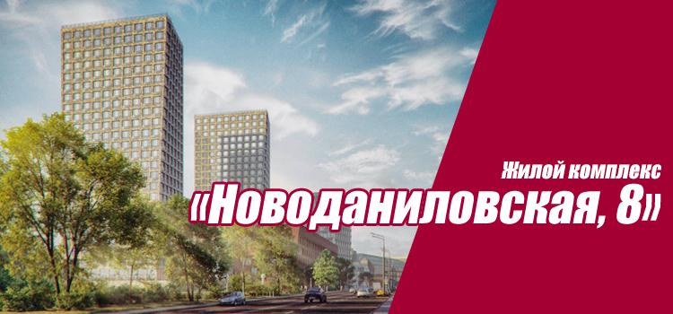 ЖК «Новоданиловская, 8» | «Самолет»