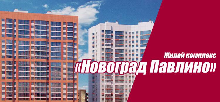 ЖК «Новоград Павлино»   МИЦ