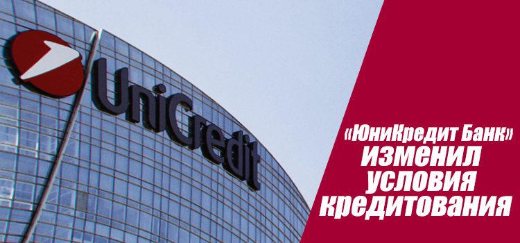 «ЮниКредит Банк» изменил условия кредитования