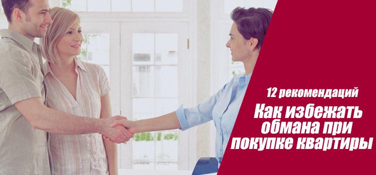 Как вас могут обмануть при покупке квартиры?
