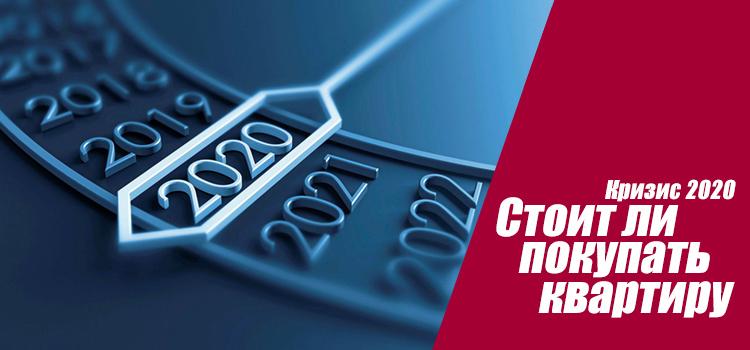 Стоит ли покупать квартиру на фоне падения рубля