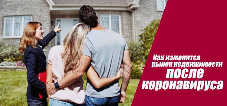 Как изменится рынок недвижимости после коронавируса