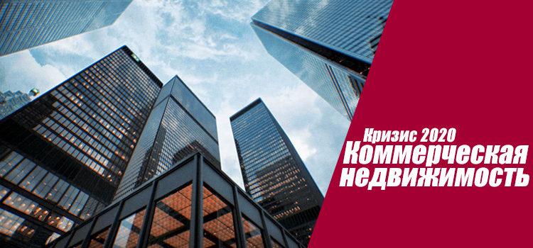 Стоит ли покупать коммерческую недвижимость в кризис