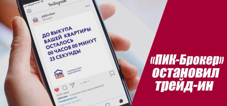 «ПИК-Брокер» приостановил прием заявок по программе трейд-ин