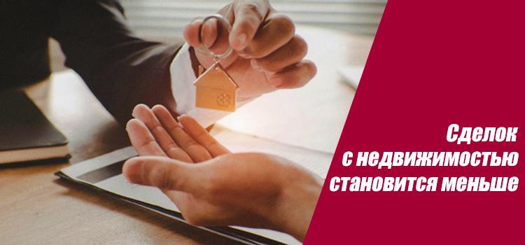 Сделок по купле-продаже недвижимости заключается все меньше