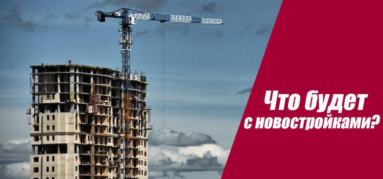 В Москве на неделю будут закрыты строительные участки