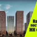 «Э.К. Девелопмент» построит новый жилой комплекс «Авиатика» у метро «Беговая»