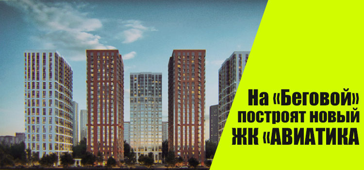 """Жилой комплекс """"Авиатика"""" у метро """"Беговая"""""""
