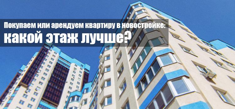 Покупаем квартиру в новостройке: какой этаж лучше