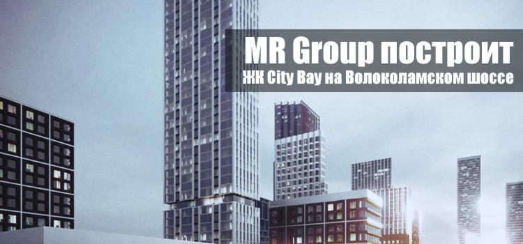 MR Group построит жилой комплекс City Bay на Волоколамском шоссе