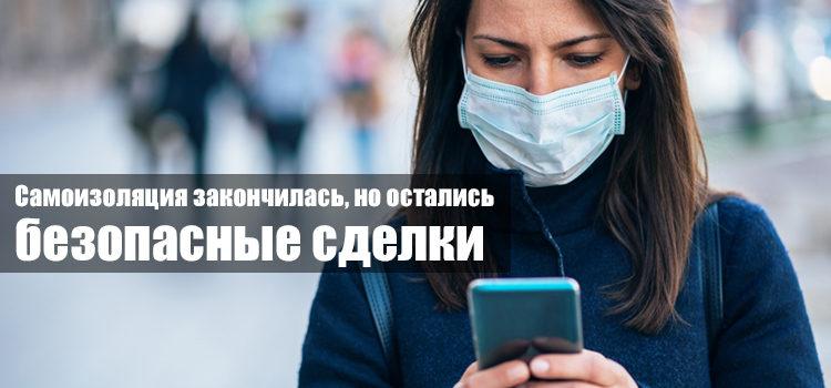 """Карантин отменяется, но услуга безопасной сделки в """"PRO Обмен"""" по-прежнему действует!"""