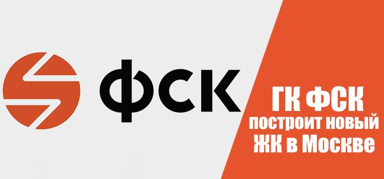 ФСК построит в Москве новый ЖК на улице Академика Волгина