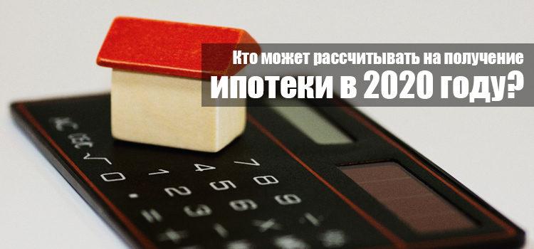 Кому банковские организации не дадут ипотеку в 2020 году и почему?