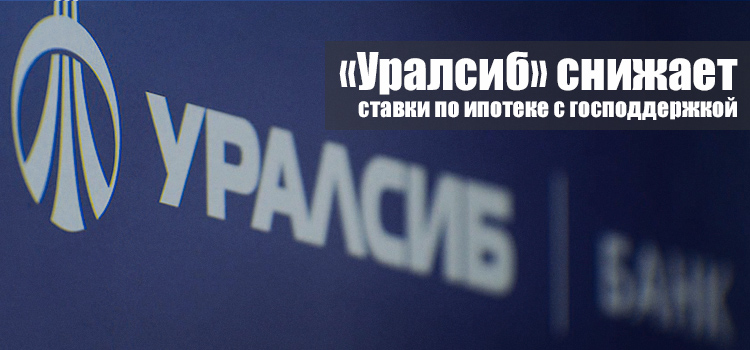 С 15 июня 2020 года банк «Уралсиб» снижает ставки по ипотеке с господдержкой