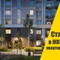 Стартовали продажи квартир в двух корпусах ЖК «Остафьево» от ГК «Самолет»