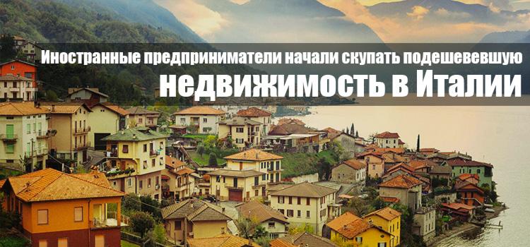 Иностранные предприниматели начали скупать подешевевшую недвижимость в Италии