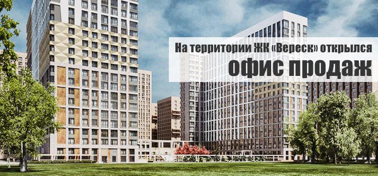"""Открылся офис продаж на территории ЖК """"Вереск"""" от застройщика ГК МИЦ"""