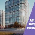 Компания Ant Development построит на Поклонной горе ЖК Victory Park Residences