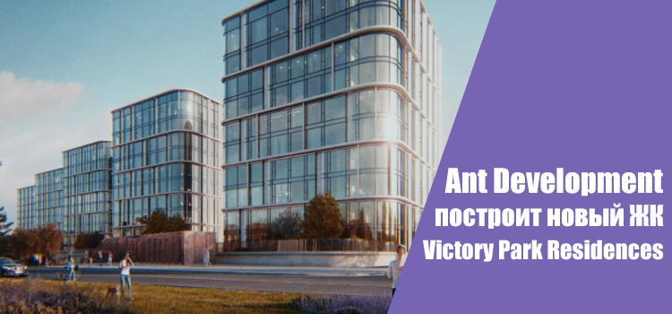 ЖК Victory Park Residences | Ant Development