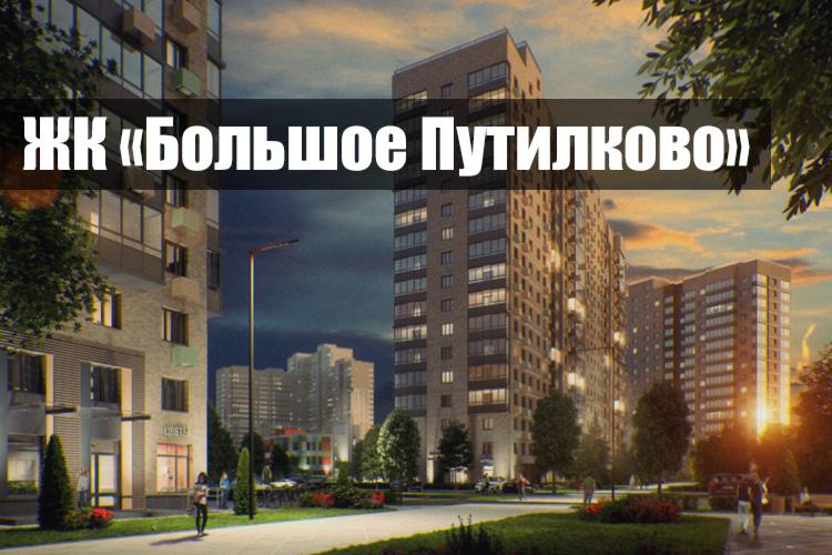 ЖК «Большое Путилково» | «Самолет»