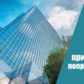 Государственная Дума приняла очередные поправки в ФЗ-214: рассказываем подробности