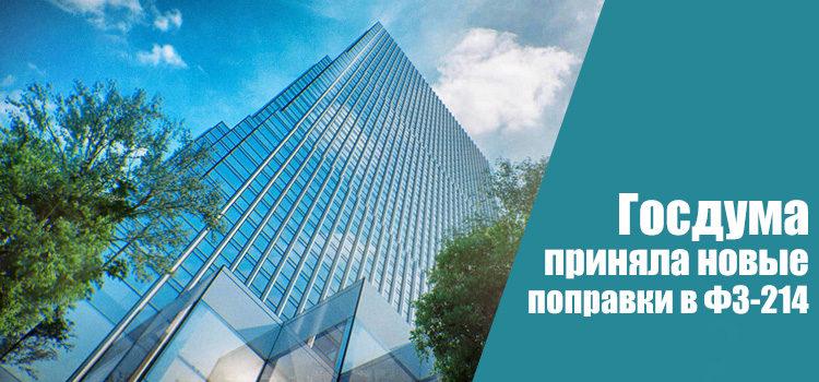 Государственная Дума приняла очередные поправки в ФЗ-214