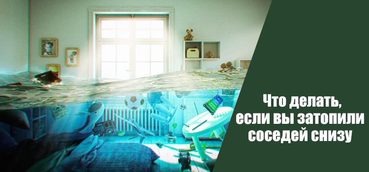 Что делать, если вы затопили соседей снизу не по своей вине?