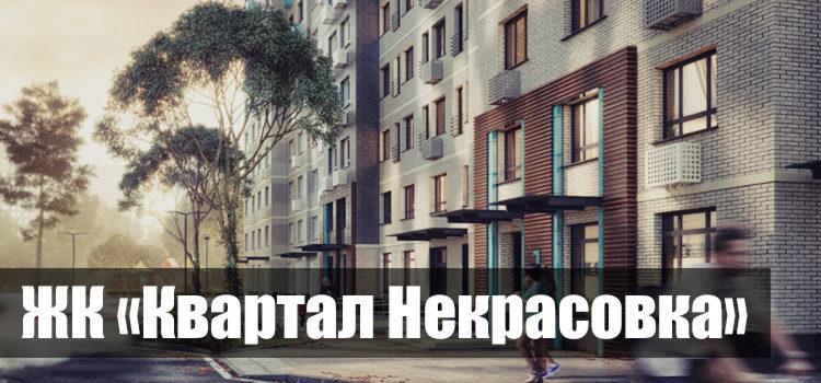 ЖК «Квартал Некрасовка» | «Самолет»