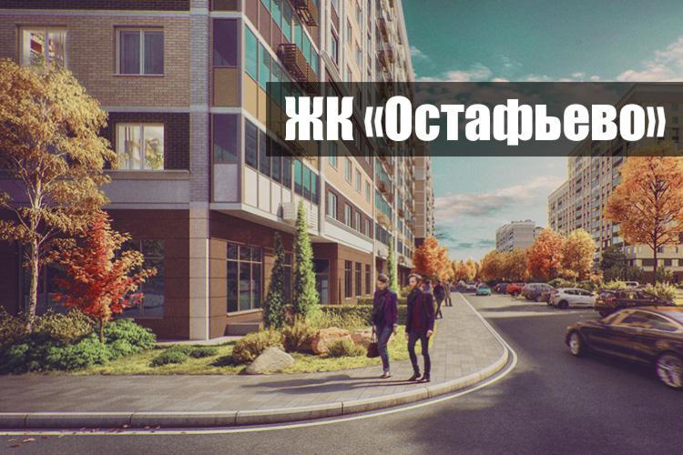 ЖК «Остафьево» | «Самолет»