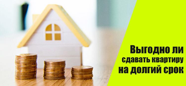 Выгодно ли сдавать квартиру в долгосрочную аренду