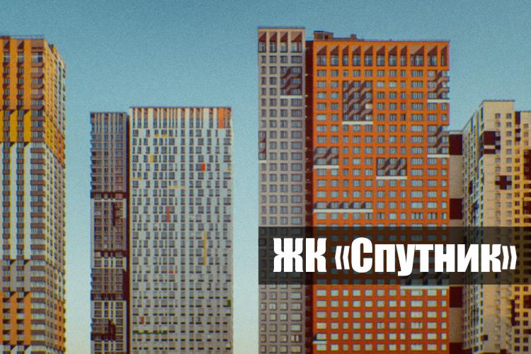 ЖК «Спутник» | «Самолет»