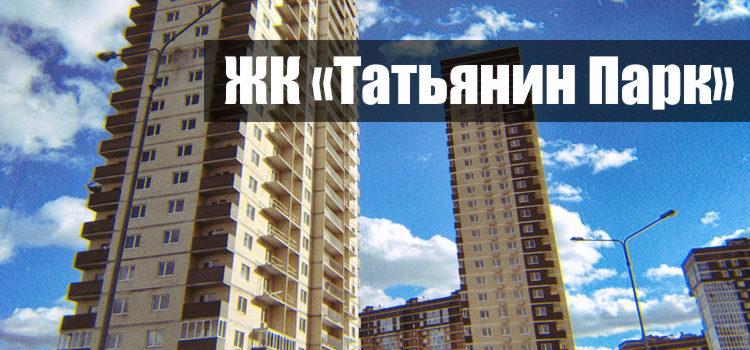 ЖК «Татьянин Парк» | МИЦ