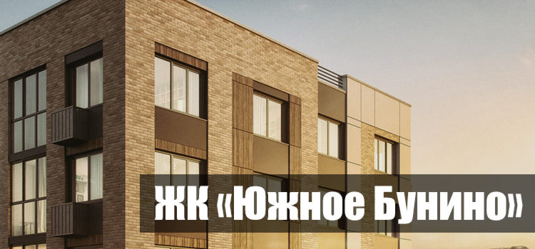 ЖК «Южное Бунино»