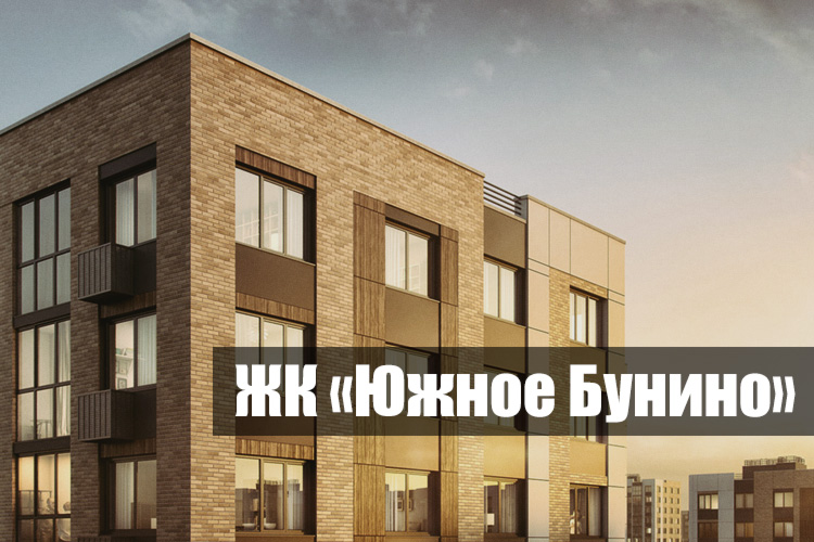 ЖК «Южное Бунино» | МИЦ