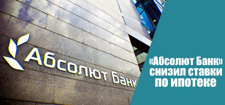 «Абсолют Банк» снизил процентные ставки по своим ипотечным программам