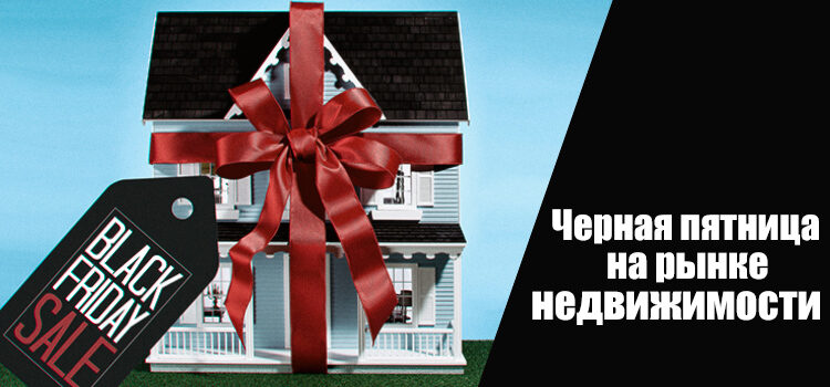 «Черная пятница» в сфере недвижимости: реальность или выдумка?