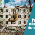 В Подмосковье может стартовать местная программа реновации жилья
