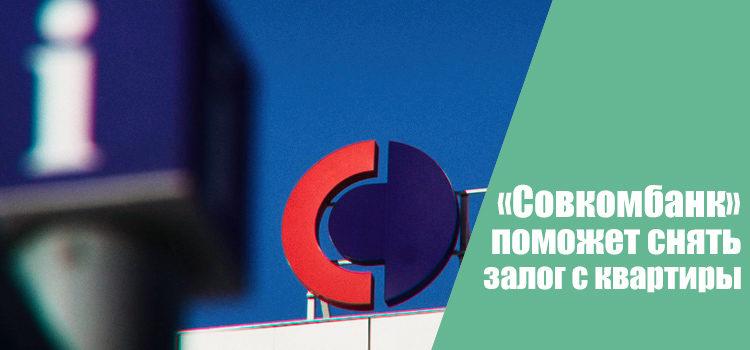 «Совкомбанк» поможет снять залог с приобретаемой квартиры
