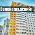 ЖК «Зеленоградский»