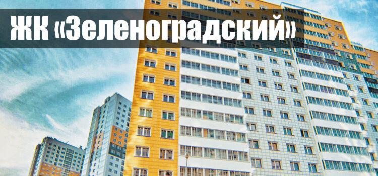 ЖК «Зеленоградский» | «Тверской ДСК»
