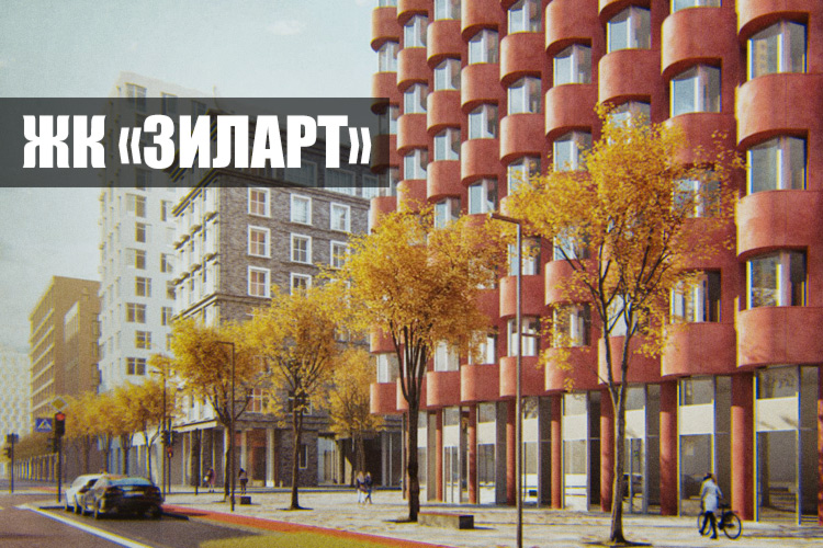 ЖК «Зиларт» | ЛСР