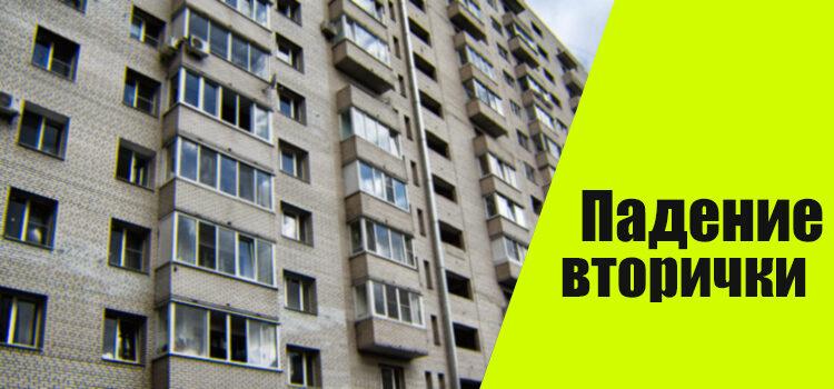 Вернется ли рынок вторичной недвижимости Москвы к прошлогодним показателям?