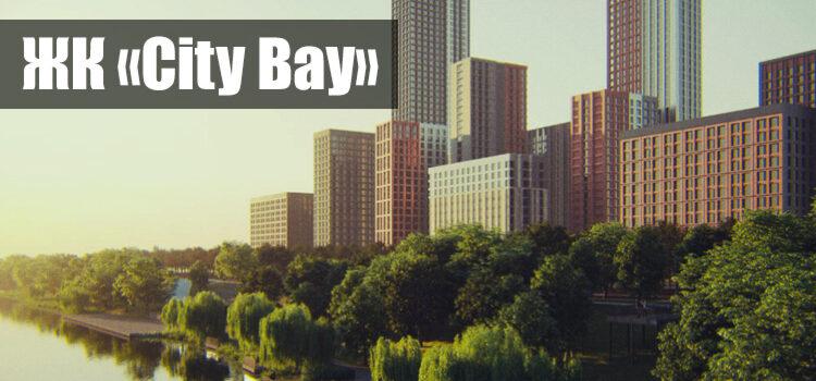 ЖК «City Bay»