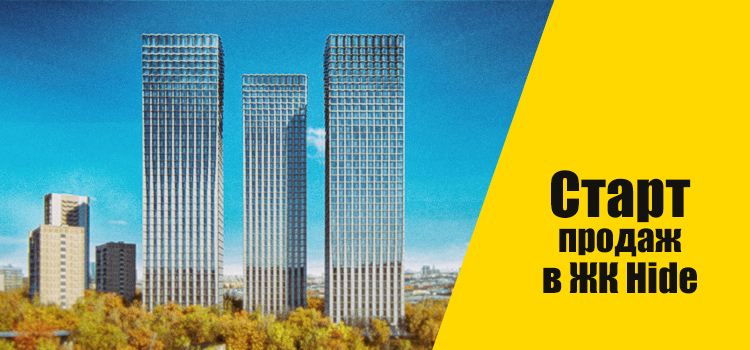 В ЖК Hide от MR Group стартовали продажи квартир